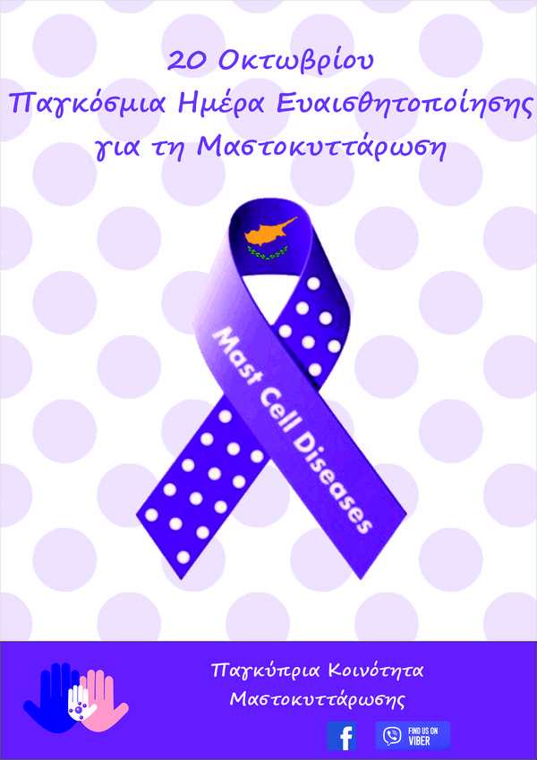 Mastocytosis Awareness.jpg