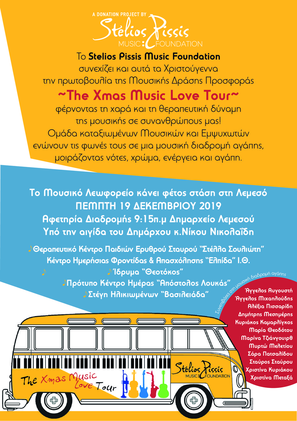 POSTER FRONT_ Stelios Pissis _ The Xmas Love Tour _ 2019-01.jpg
