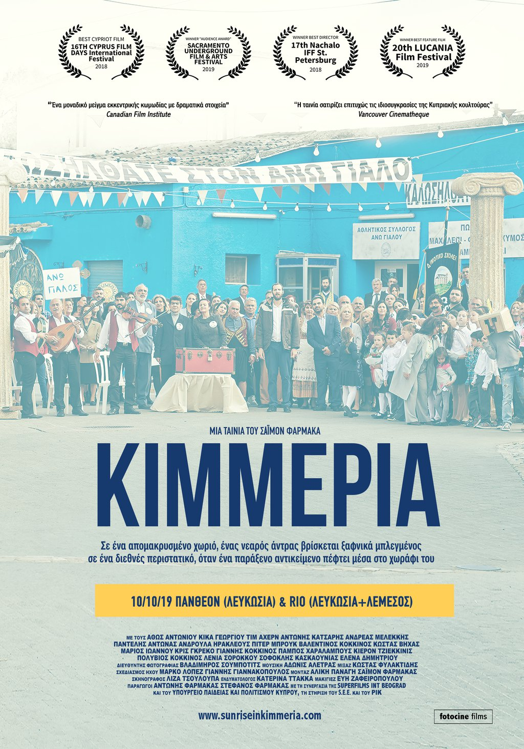 SUNRISE IN KIMMERIA POSTER_GREEK A3.jpg