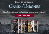 Game of Thrones: Κάνε δικά σου τα βιβλία της σειράς - Cover media