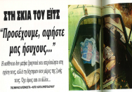 To ΕΪΤΣ τη δεκαετία του '90   - Cover media